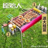 原始人燒烤爐戶外5人以上木炭燒烤架全套家用野外工具3碳烤肉爐子艾美時尚衣櫥YYS