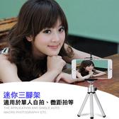 【超取399免運】迷你三腳架 手機 便攜三腳架 數位相機三腳架 網紅直播支架