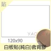 【耀偉】白板貼含背膠-純白120x90-貼紙/白板貼/白板貼紙
