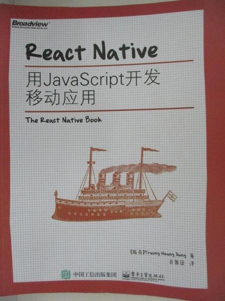 【書寶二手書T2/電腦_KCM】React Native:用JavaScript開發移動應用_(越)TRUONG HOANG DUNG