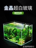 YEE金晶超白玻璃魚缸水族箱小型烏龜缸中型桌面魚缸 酷斯特數位3c YXS