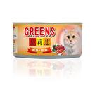 葛莉思貓罐-鮪魚+鮭魚 170g(24入...
