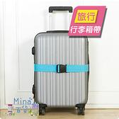 [7-11今日299免運]一字型 行李箱綁帶 行李箱束帶 行李箱捆帶 行李箱綁帶(mina百貨)【F0204-1】