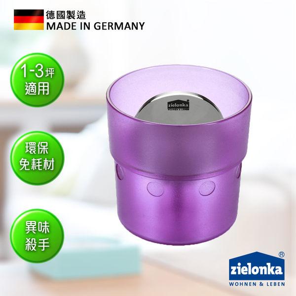德國潔靈康「zielonka」小空間杯式空氣清淨器(紫色)