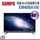 【信源電器】40吋 SAMPO聲寶LED液晶顯示器EM-40BA100/EM40BA100