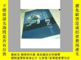 二手書博民逛書店罕見鐵肩擔陶藝Y15796 周光真 江蘇美術出版社 出版2010