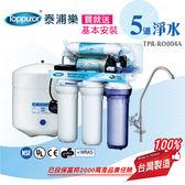 【泰浦樂 Toppuror】風尚型RO逆滲透純淨水機(含安裝)