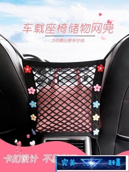 汽車網兜 汽車座椅間儲物網兜創意車載中間擋網收納袋隔離彈力網車內置物網 完美計畫 免運