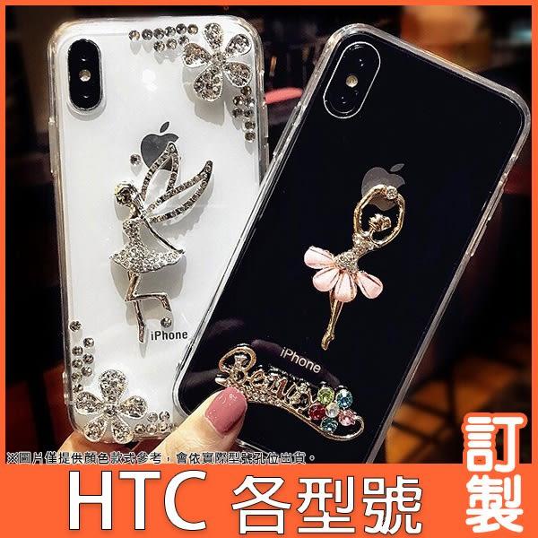 HTC U12 life Desire12s UUltra U12Plus U11 EYEs U11+ 精靈芭蕾 手機殼 水鑽殼 訂製
