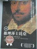 【書寶二手書T7/翻譯小說_OOT】推理莎士比亞_葛林布萊