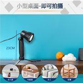 LED補光射燈小商品拍照靜物臺影室燈