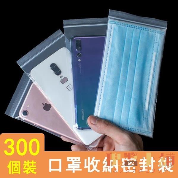300個裝 口罩袋子10*20cm密封袋子自封袋塑料透明收納袋【倪醬小舖】