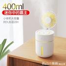 小型大容量加濕器帶小風扇無線充電款手持便攜式噴霧創意空氣凈化 俏girl