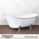 【台灣吉田】850-156 古典造型貴妃獨立浴缸156x69x68cm