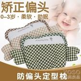 卡通嬰兒小枕頭枕套新生兒寶寶防偏頭定型枕幼兒園兒童 『快速出貨』