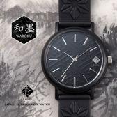 【香KAORU】日本香氛手錶 KAORU001B 和墨 被香氣包圍的手錶 MADE IN JAPAN 現貨 熱賣中!