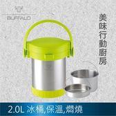 【牛頭牌】新Free燜燒鍋2.0L(附隔層2入)