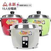 【南紡購物中心】【永新】15人份多功能內鍋不鏽鋼電鍋 QQ-15S