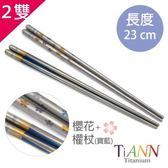【鈦安餐具 TiANN】筷意人生 純鈦筷子(櫻花+權杖-寶藍 2入套組)