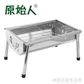 不銹鋼燒烤架家用 木炭燒烤爐子 戶外便攜可摺疊烤肉架 AQ完美居家生活館