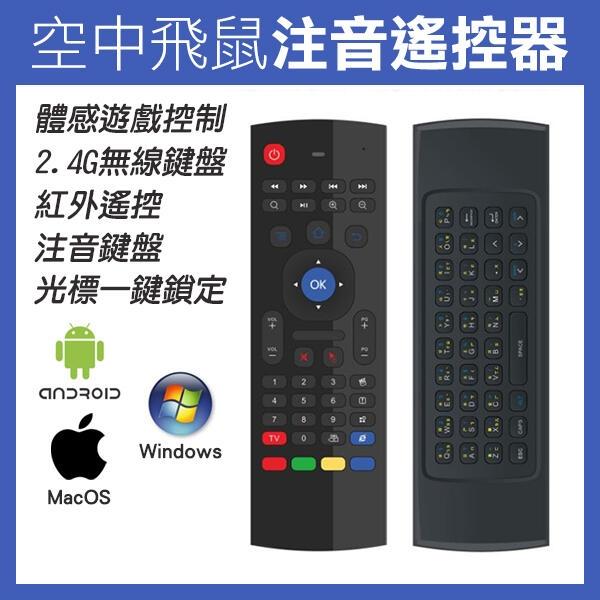 【妃凡】《空中飛鼠 注音遙控器 無語音麥克風》全學習鍵遙控器 飛鼠遙控 體感遙控器適用安博