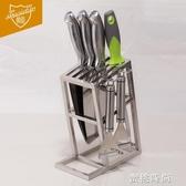 不銹鋼防霉刀架刀座家用廚房用品刀具架置物架廚具收納架菜刀架子『蜜桃時尚』