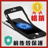 『全覆蓋矽膠軟殼』iPhone 6 7保護殼 Fashion 加強螢幕保護 前後完美防摔/保護手機E55