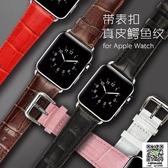 蘋果錶帶 MOMO優品 奢華鱷魚紋iwatch1/2錶帶 蘋果apple watch3腕帶男軟 雙11