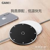 快速出貨 蘋果x無線充電器三星S8手機通用快充小米mix2siPhone8plus無線充  【全館免運】