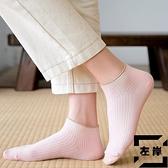 5雙|襪子女淺口短襪全棉運動襪低幫日系船襪防滑襪【左岸男裝】