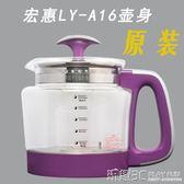 養生壺 養生壺 LY-A16  LY-A19 V6原裝壺身 igo 玩趣3C