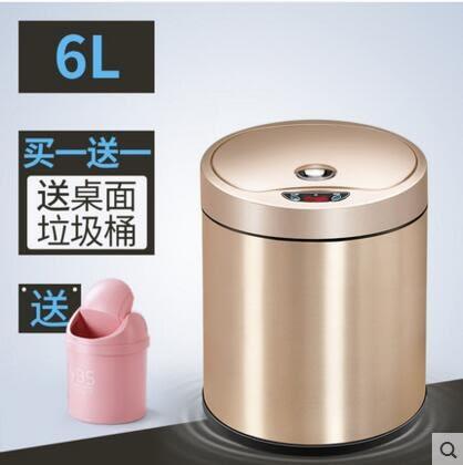 自動感應垃圾桶智能家用帶蓋創意不銹鋼【香檳金(6L) 】