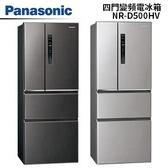 【24期0利率+基本安裝+舊機回收】Panasonic 國際牌 500公升 無邊框鋼板系列 四門電冰箱 NR-D500HV