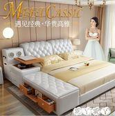 簡約床 皮床榻榻米 真皮床雙人床1.8米簡約現代軟床床婚床主臥家具 【全館9折】