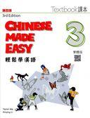 輕鬆學漢語 課本三(第三版)