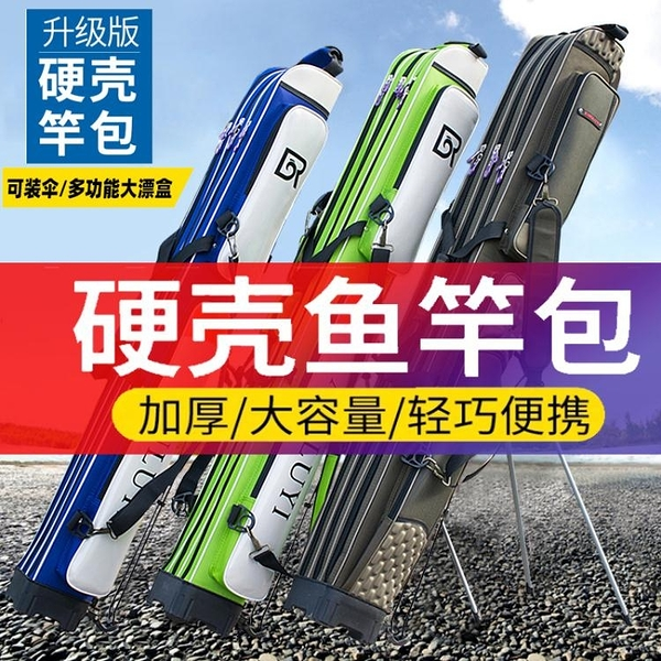 多功能漁具包釣魚包魚竿包1.25米三層漁具竿包硬殼桿包魚包魚具包 小山好物