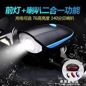 騎行燈 自行車燈車前燈USB充電帶喇叭電鈴山地車強光手電筒夜騎行超大聲 果果輕時尚
