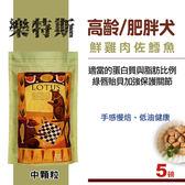 買大送小【SofyDOG】LOTUS樂特斯  養生鮮雞佐鱈魚 高齡/肥胖犬-中顆粒(5磅)狗飼料 老犬