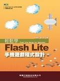 二手書博民逛書店《輕鬆學Flash Lite手機遊戲程式設計》 R2Y ISBN:9789866800689