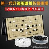 兒童圍棋套裝學生初學者入門磁性五子棋子黑白棋子便攜式折疊棋盤YYJ 阿卡娜