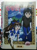 挖寶二手片-X25-019-正版DVD*動畫【藍蘭島漂流記(1)/TV版】-日語發音