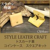 皮革零錢包材料包(方形)