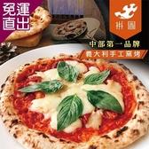 拼圖食庫 400度窯烤手工披薩(6吋)任選 3片組【免運直出】