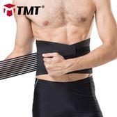 TMT運動護腰帶男女保暖健身深蹲訓練籃球裝備跑步護具束腰收腹帶