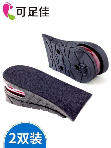 2雙內增高增高鞋墊女式增高墊半墊氣墊減震運動鞋全墊增高3cm-交換禮物