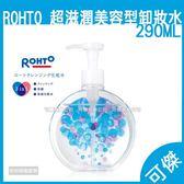 ROHTO 超滋潤美容型卸妝水 290ML 卸妝水 日本製造 添加96%化妝水成分 輕鬆卸除同時補充肌膚水分