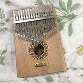 單音版/和音版 拇指琴琴譜 手指琴樂譜 卡林巴17音拇指琴樂器-享家生活館