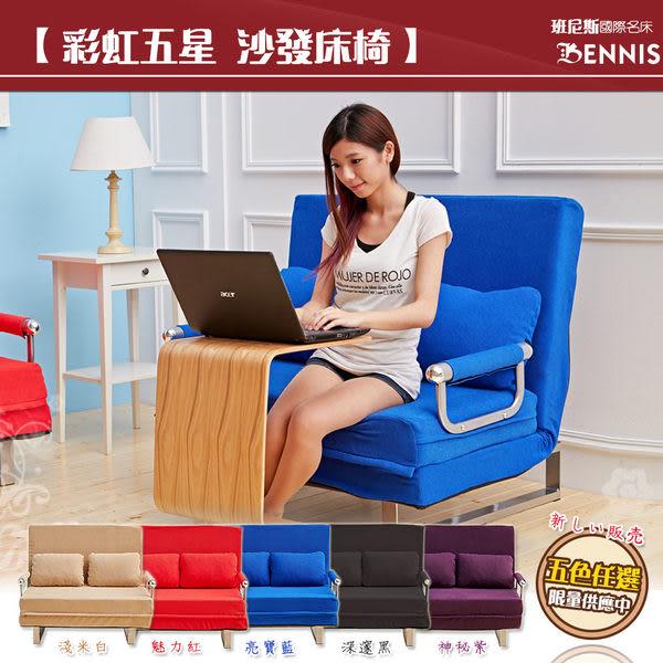 【班尼斯名床】~【獨家馬來西亞天然乳膠‧彩虹五星級雙人沙發床】(雙人座、單人睡)