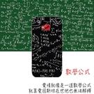 [ZD552KL 軟殼] 華碩 ASUS ZenFone 4 Selfie Pro Z01MDA 手機殼 外殼 保護套 數學公式