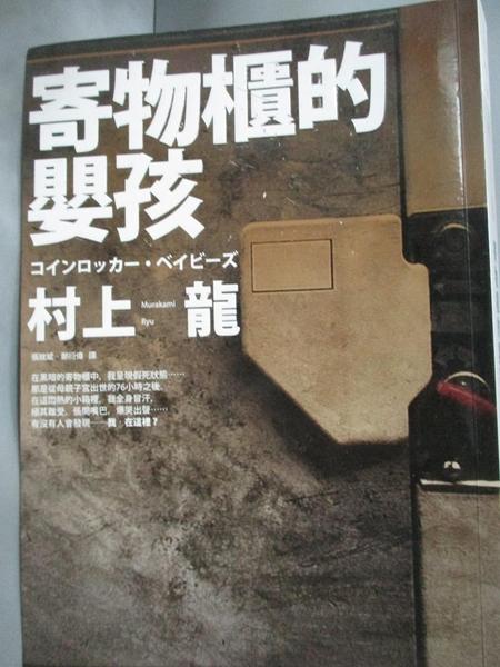 【書寶二手書T8/翻譯小說_LID】寄物櫃的嬰孩_張致斌, 村上龍